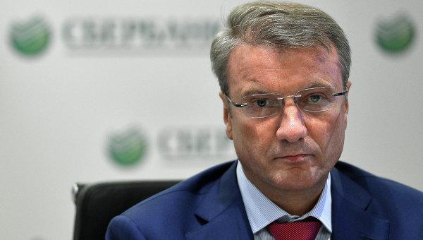 Глава Сбербанка РФ увидел зависимость рубля от событий в Украине