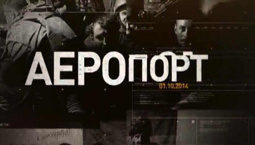Козаки відвідали прем'єру фільму «Аеропорт»