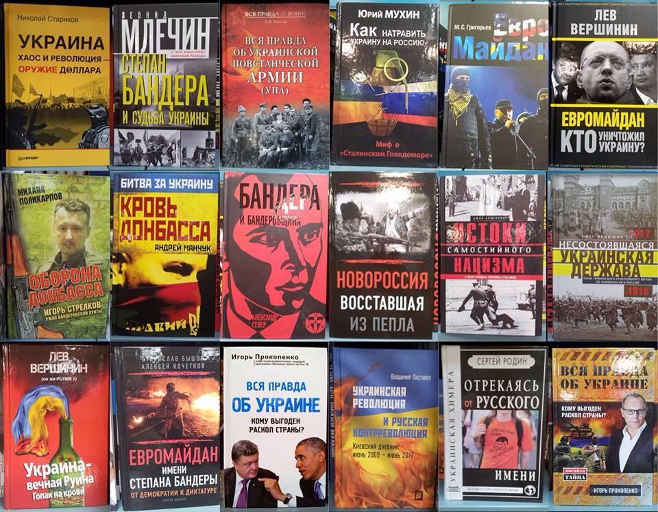 В прошлом году импорт книг из России сократился в 4 раза, - Кириленко - Цензор.НЕТ 6706