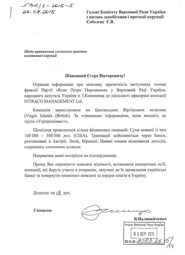 Экс-министр здравоохранения Мусий инициировал антикоррупционную проверку первого замминистра Павленко - Цензор.НЕТ 5842