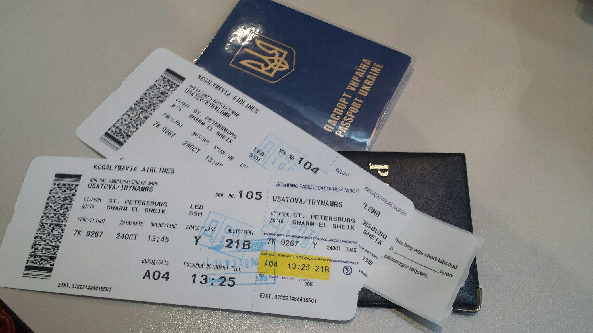 Билет на самолет в египет акция авиабилетов москва-ереван