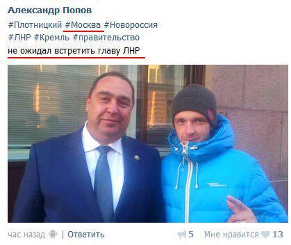 Куда пропал Плотницкий?, фото - Общество. «The Kiev Times»