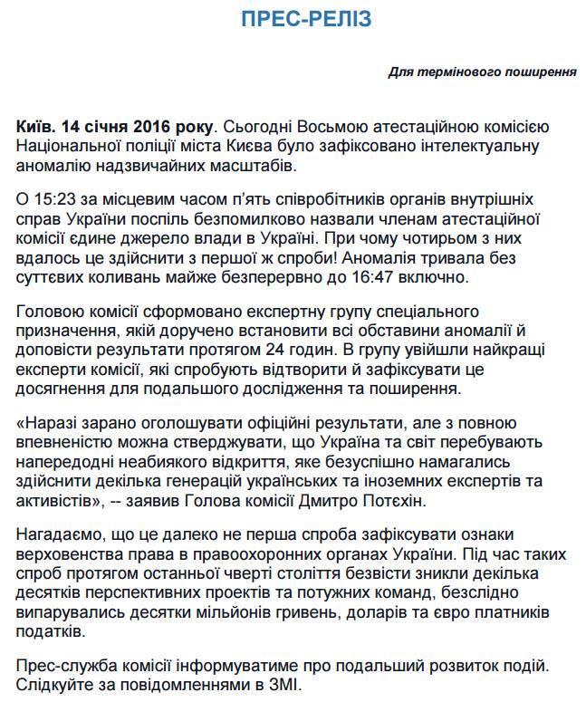 dzherelo-vladi-v-ukrayini