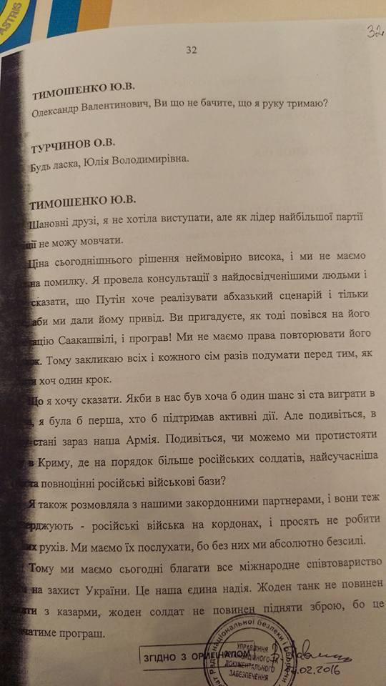 """""""Батькивщина"""" ведет консультации о координации с другими оппозиционными силами, - Тимошенко - Цензор.НЕТ 9434"""