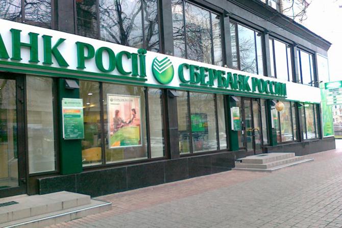Как «Сбербанк России» вЧерновцах «украинизировали»