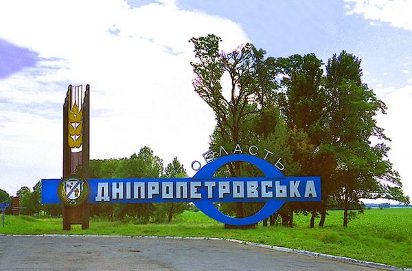 ВРаде собрали 150 подписей запереименование Днепропетровской области