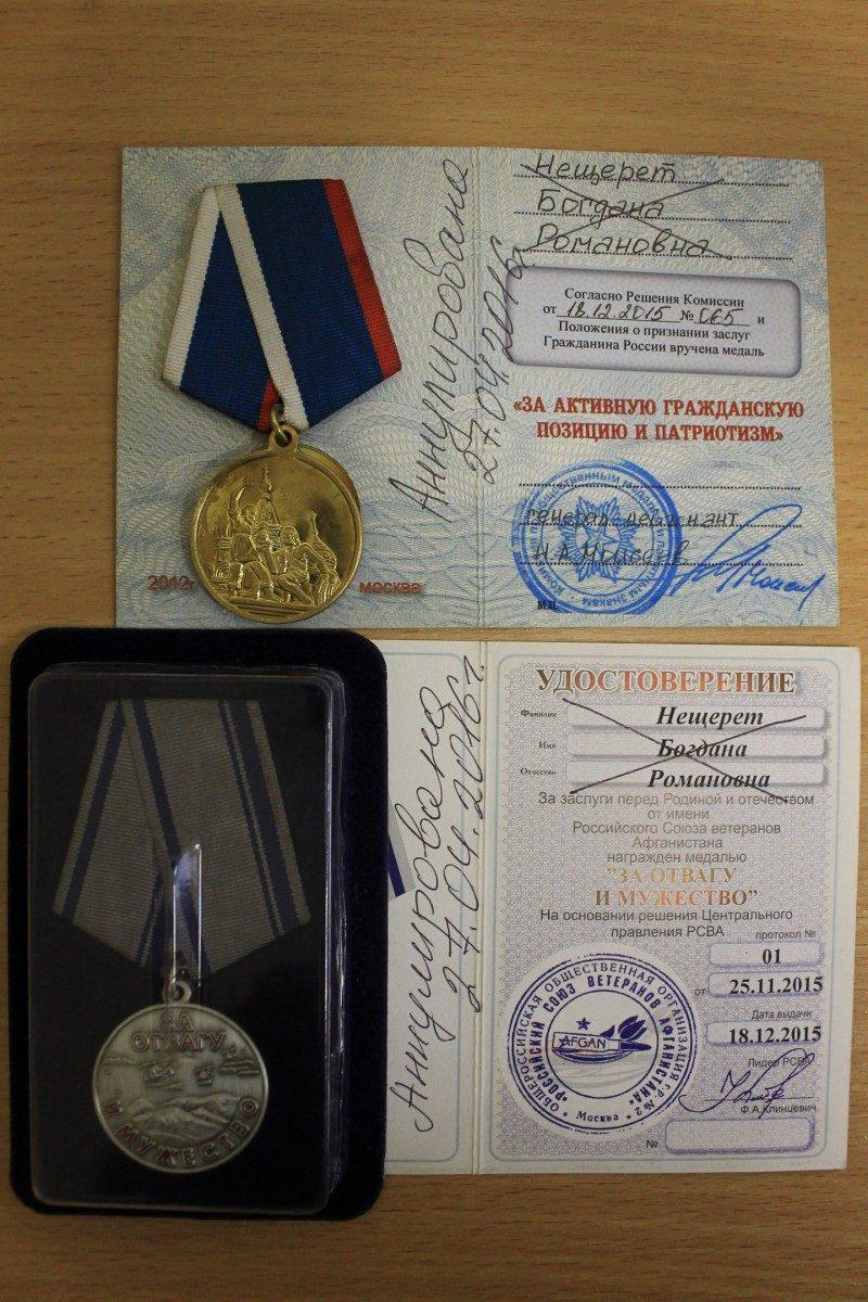награды Богданы