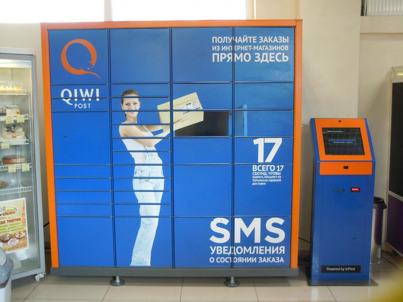 Платежные сервисы Qiwi иSkrill внесены в список запрещённых интернет-ресурсов