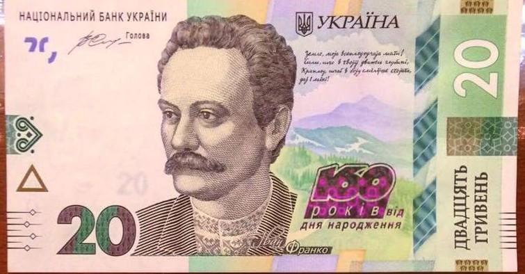 НБУ выпустил памятные 20-гривневые банкноты кюбилею Франко