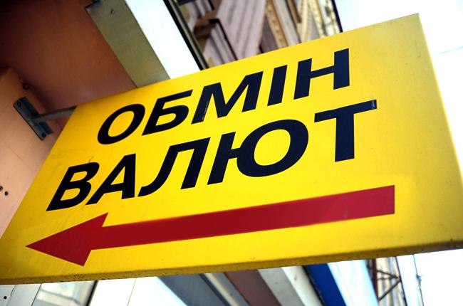 НБУ забрал валютную лицензию у когда-то крупнейшей сети обменников