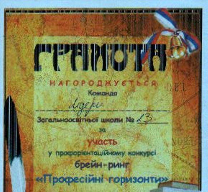 ВИвано-Франковске школьников наградили грамотами сфлагомРФ
