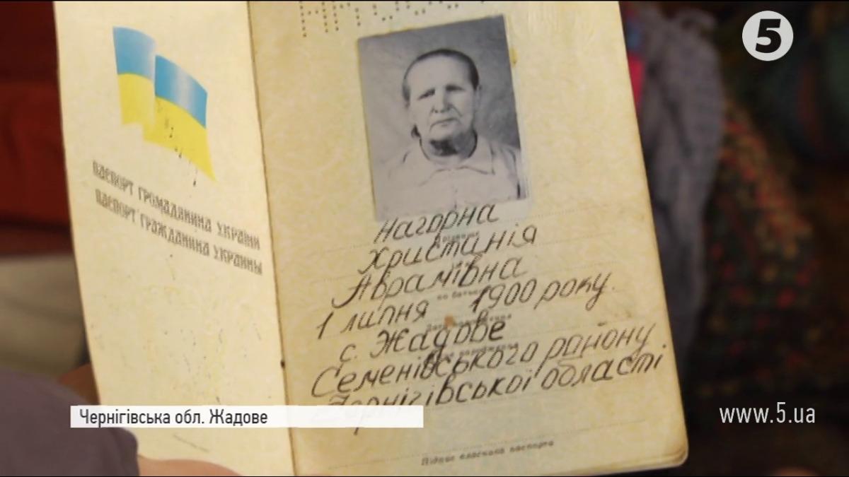 116-летняя жительница Черниговской области признана старейшей дамой  Украинского государства