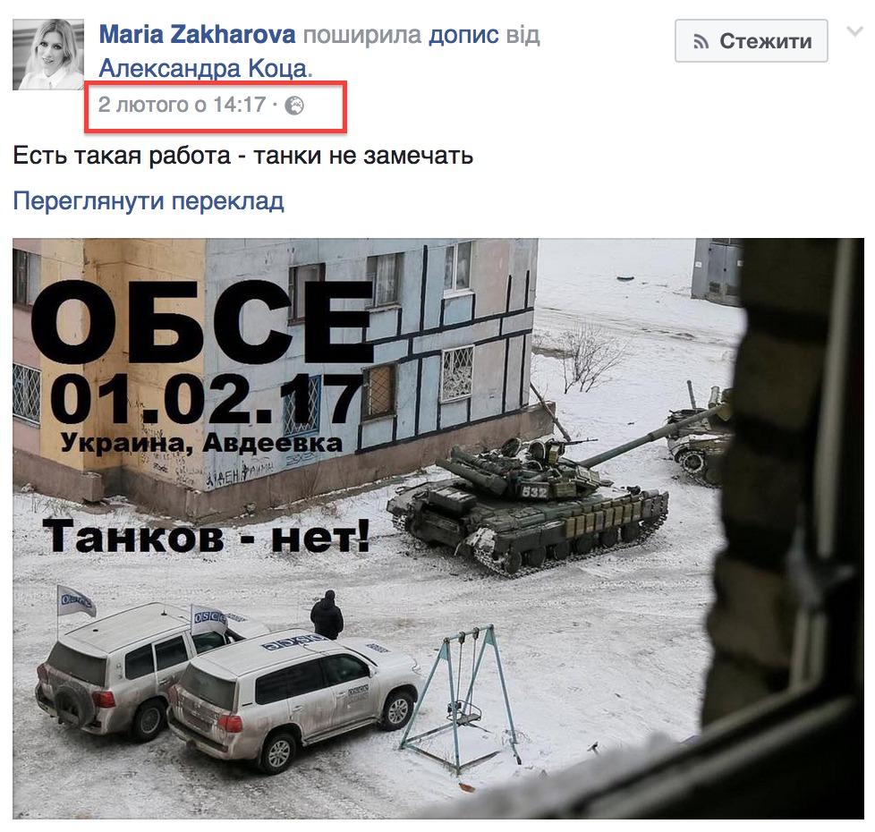 ВСУ вготовности отражать атаки боевиков под Авдеевкой— Штаб