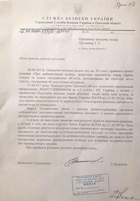 sbu.odessa/facebook