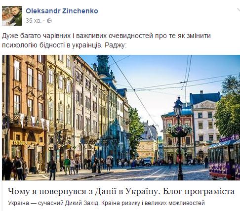 Украинский программист совершил необычный поступок, удивив Гройсмана