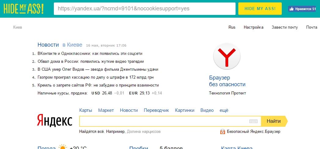 Как обойти блокировку ВКонтакте, Одноклассники и Mail.ru