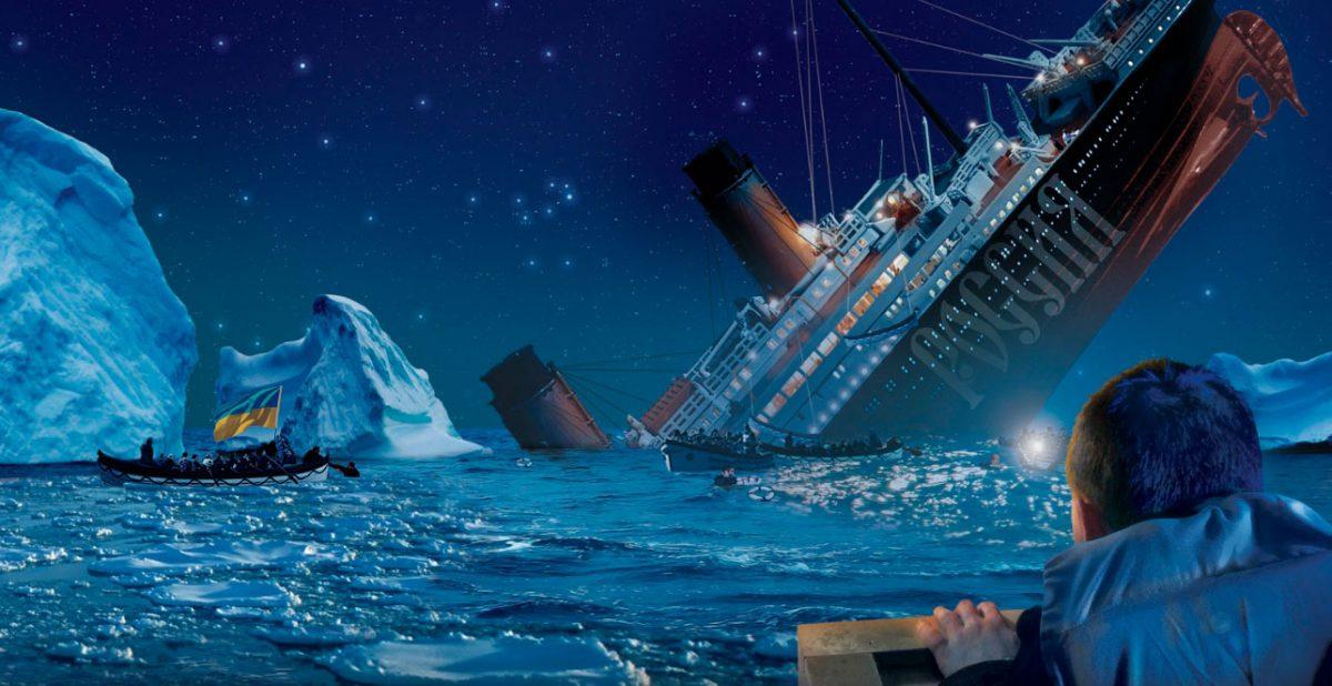 Россия Титаник