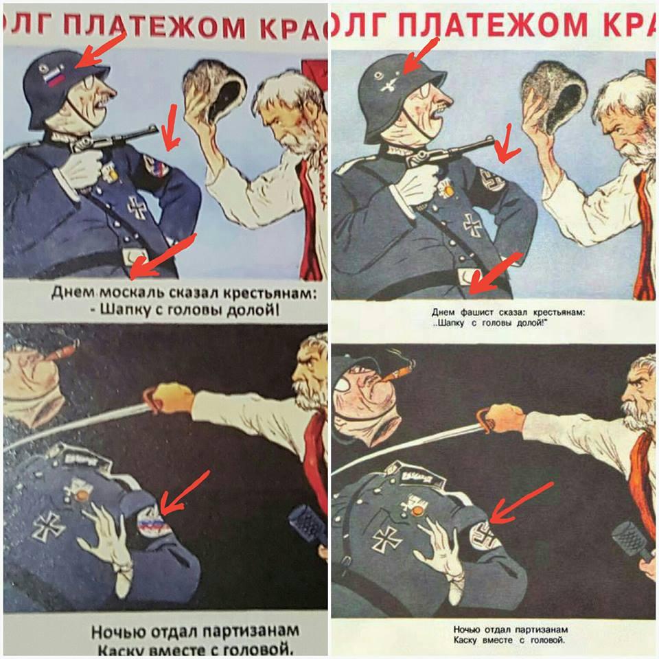 В Крыму издали книгу: На плакате ВОВ символы Третьего рейха заменили на российские