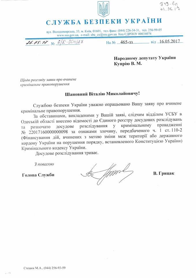 Против Одесского горсовета завели дело за финансирование УПЦ МП