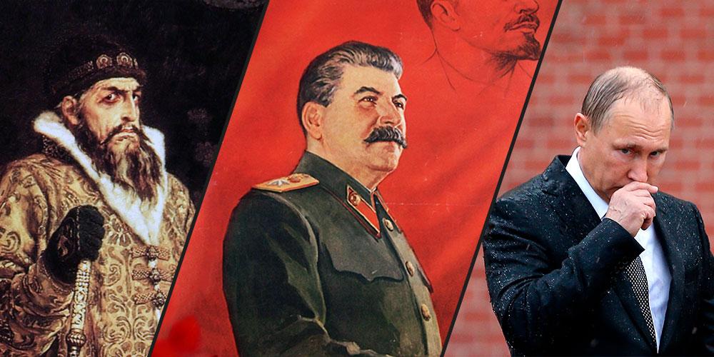 Путин, Сталин Иван, Грозный