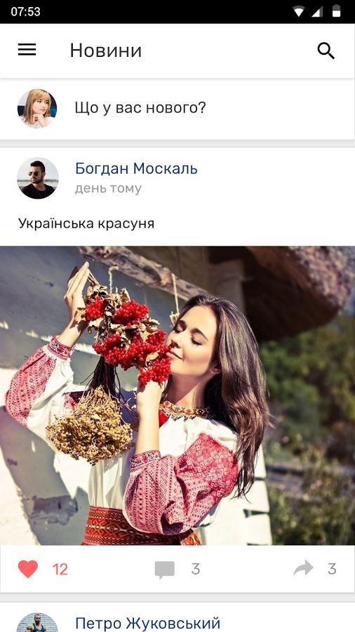 Скачатьть украинское порно