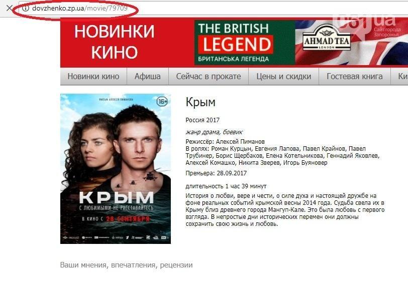 Запорожский кинотеатр открестился отпланов показа фильма о«крымской весне»