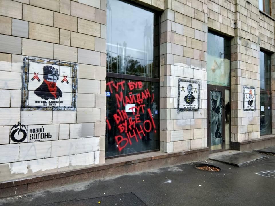Вцентре столицы Украины восстановили скандальное граффити времен Майдана