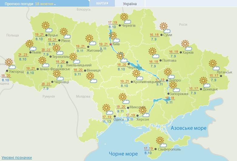 Спонедельника в государство Украину придет долгожданное «бабье лето»
