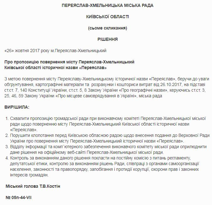 Городу Переяслав-Хмельницкий решили вернуть историческое название
