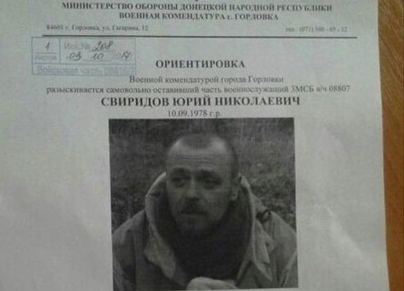В «ДНР» разыскивают «комбата», застрелившего взатылок беременную «ополченку»