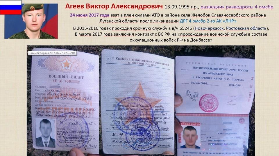 Светит крупный срок: дело «заблудившегося» жителя России Агеева передали всуд