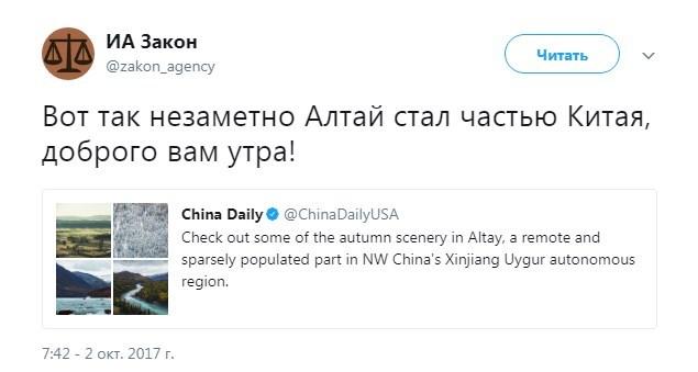 Тролли заставили поверить, что КНР забрал российский Алтай