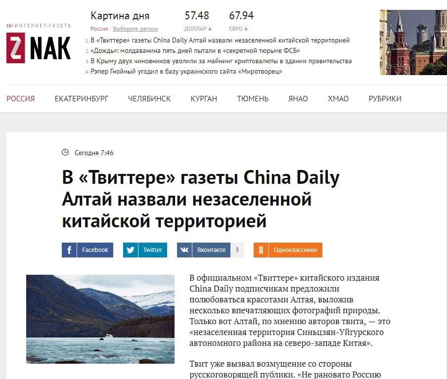 Жители России опозорились незнанием географии из-за Алтая