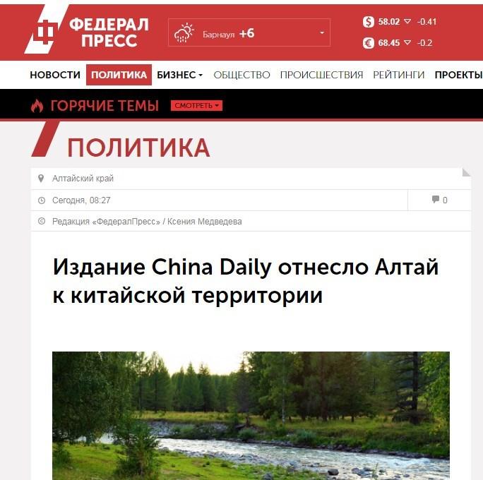 Жители России  возмутились, что китайцы назвали Алтай собственной  территорией