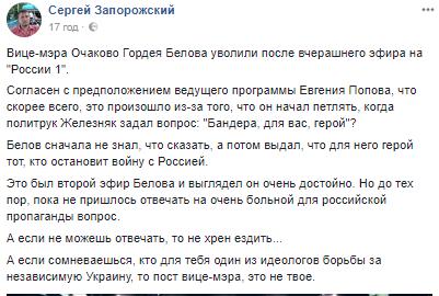 Вице-мэра Очакова сократили завыступление на русском ТВ