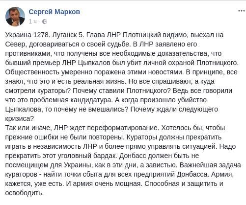Война «гражданская», а кураторы московские