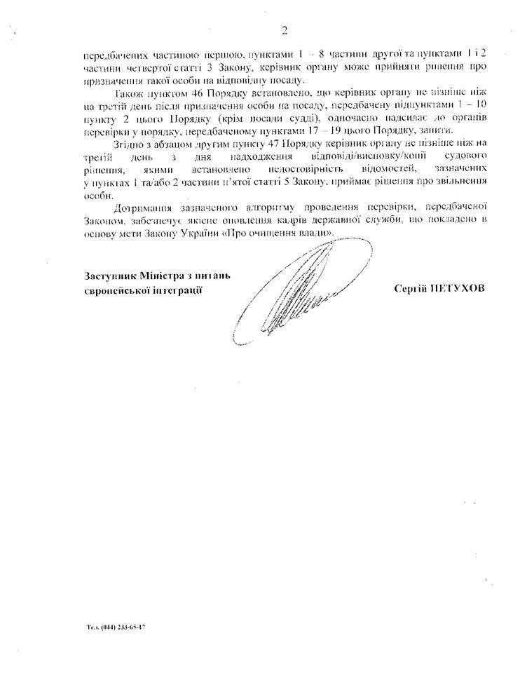 Руководитель ГБР Роман Труба назначил заместителей