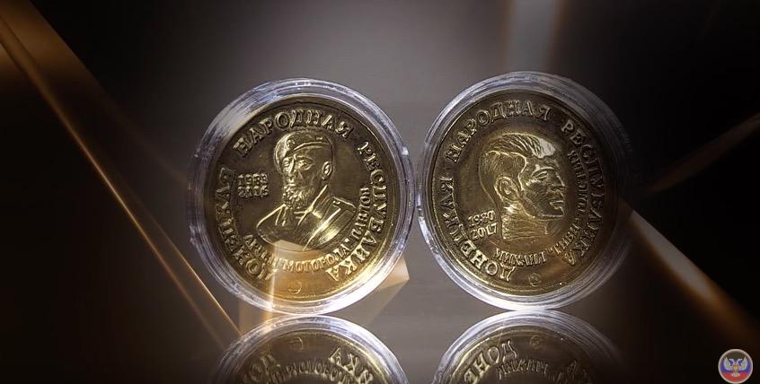 ВДНР выпустили памятные монеты сГиви иМоторолой