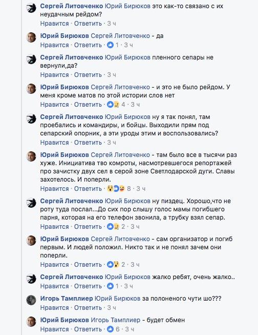 Оккупанты заявляют о захвате украинского воина Романа Фурцева в плен под Крымским - Цензор.НЕТ 6658