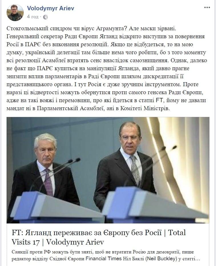 Украинская делегация пригрозила покинуть ПАСЕ вслучае возвращения РФ
