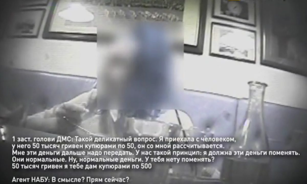 Коррупционный скандал: НАБУ опубликовало видео сорванной специализированной операции против топ-чиновницы ГМС