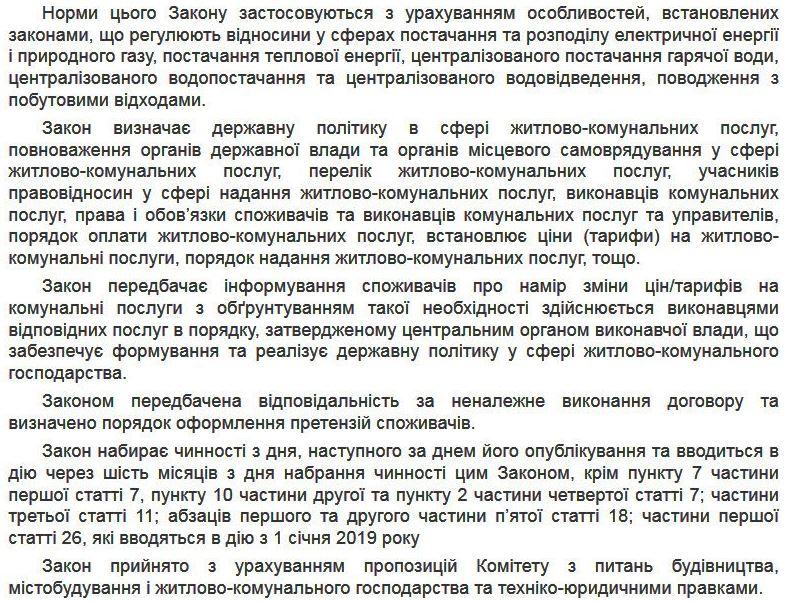 Верховная рада приняла закон окоммунальных услугах 09ноября 2017 12:28