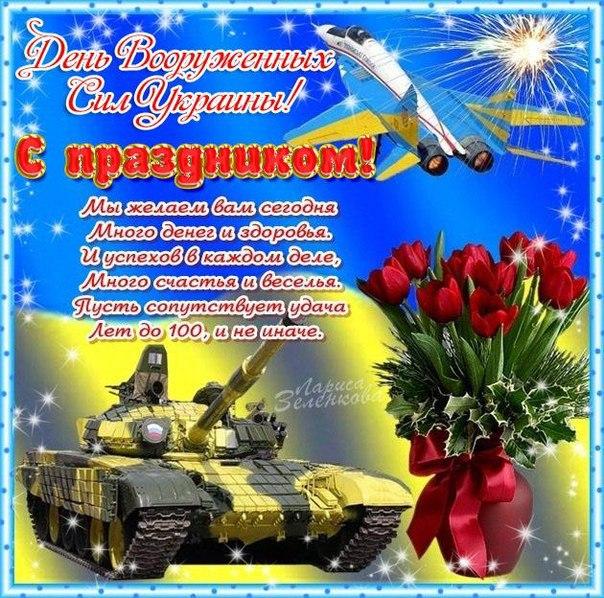 Сегодня вгосударстве Украина отмечают День ВСУ