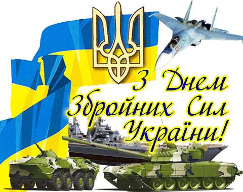 Сегодня Украина отмечает День Вооруженных сил Украины