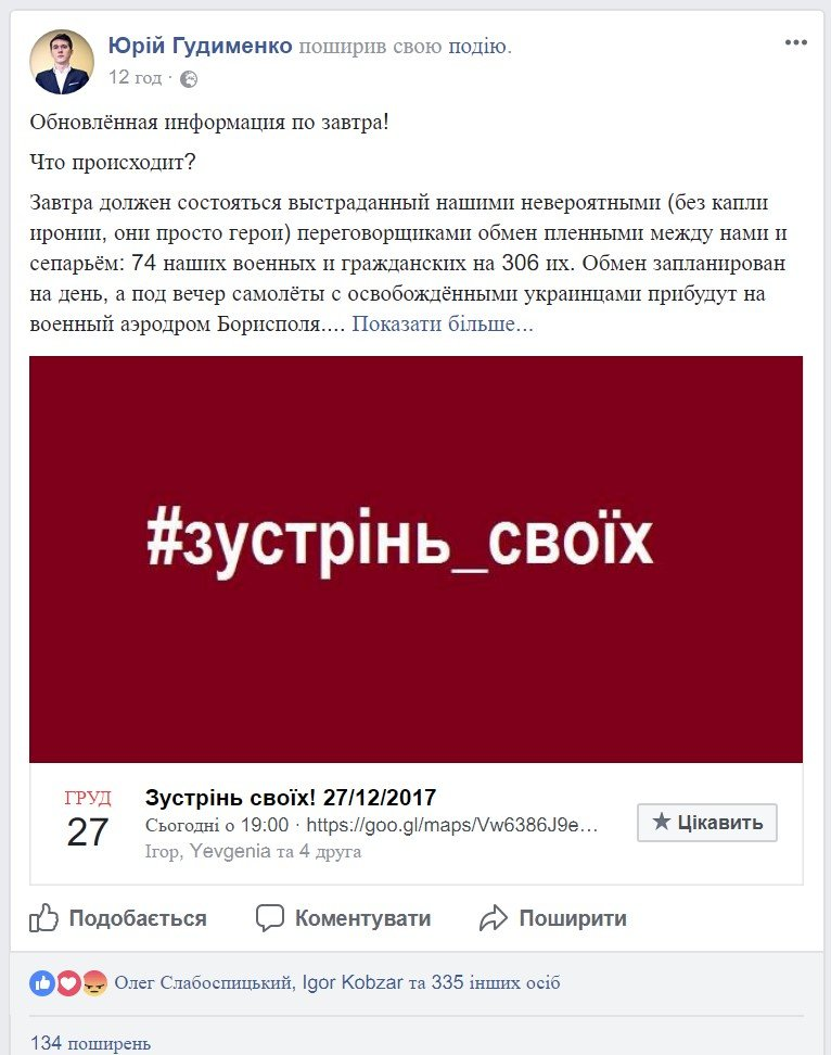 Самолет сукраинскими военнопленными ожидают к18.00 в«Борисполе»