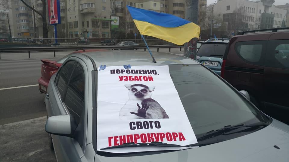 Удома Луценко собираются установить «клановый флаг коррупционеров»
