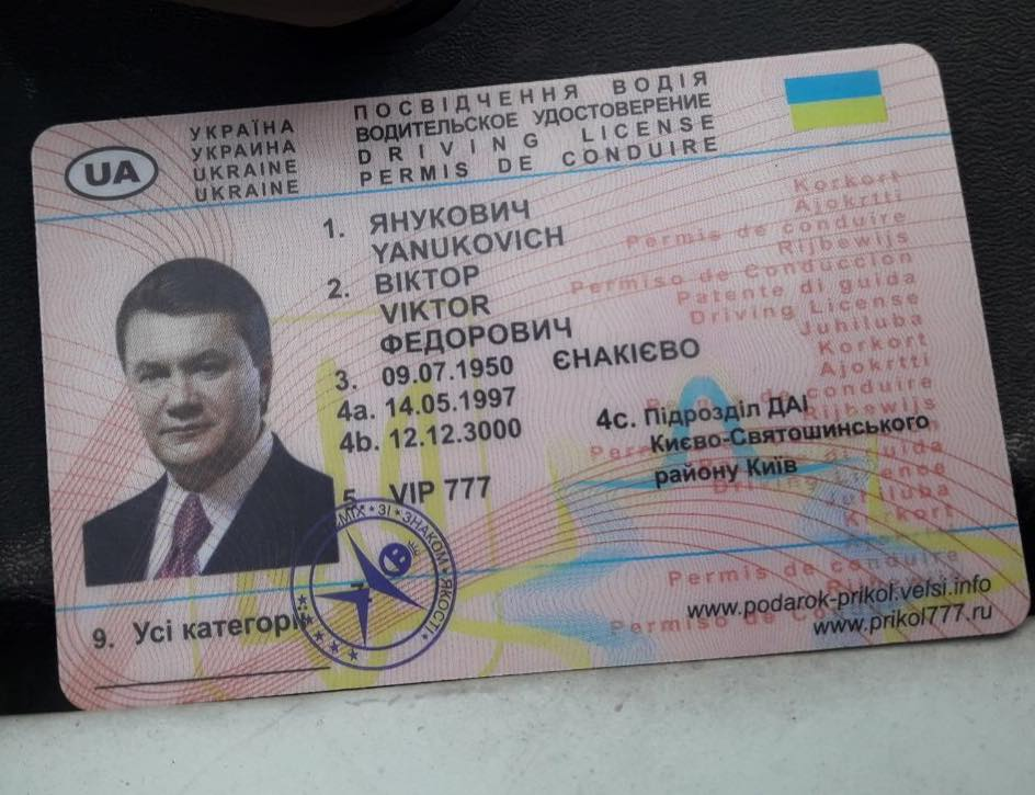 ВХарькове водитель-шутник продемонстрировал патрульным «права» наимя Януковича