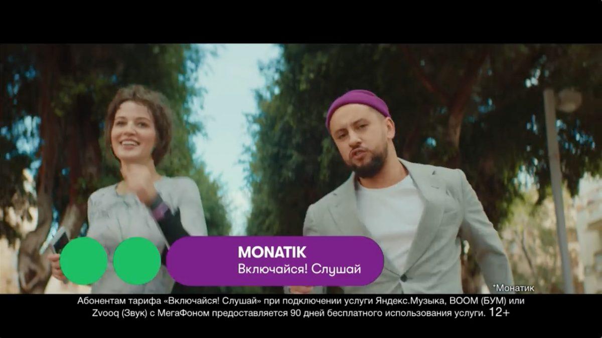 Скандал будет? Монатик снялся врекламе русского мобильного оператора