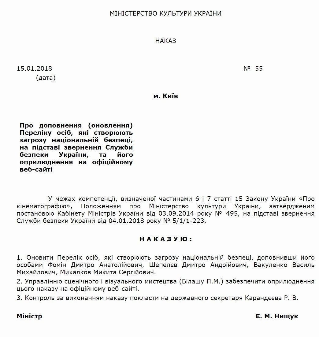 Кинорежиссер Михалков делает угрозу нацбезопасности Украины— СБУ