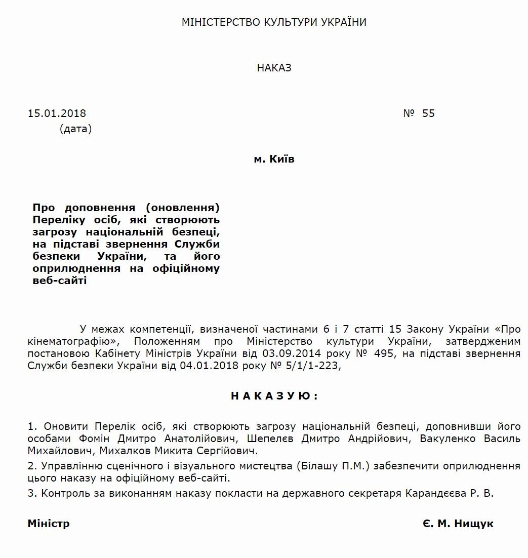 Михалкова ирэпер Баста угрожают нацбезопасности— СБУ
